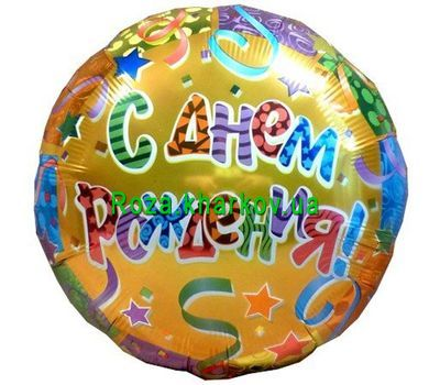 """""""Foil balloon with a birthday"""" in the online flower shop roza.kharkov.ua"""